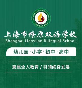 上海市燎原双语学校图片