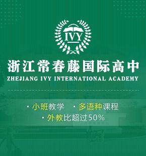 浙江常春藤国际高中图片