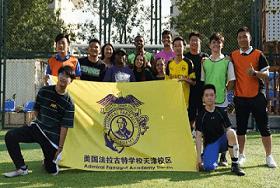 美国住宿学生访法拉古特学校天津校区图片