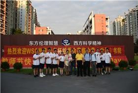 中黄(世界)书院获2018世界学者杯主办权图片