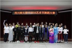 四川师范大学附属中学艺术节举行舞蹈比赛图片