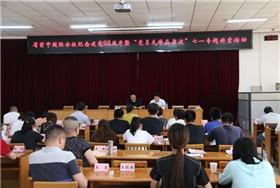 省前中国际分校隆重召开七一专题讲堂活动图片