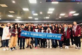 成都七中国际部CT DAY活动投票啦!图片