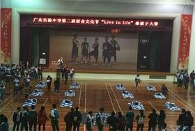 广东实验中学高中部举行叠被子大赛活动图片