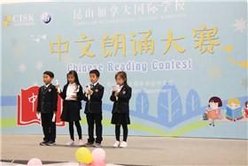昆山加拿大国际学校举办三届中文朗诵大赛图片
