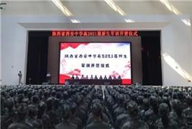 西安中学国际部2021届新生军训图片
