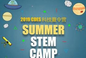 成都爱思瑟2019CDES暑期科技夏令营图片