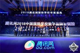 """2018年度""""中国口碑影响力国际学校""""奖项图片"""
