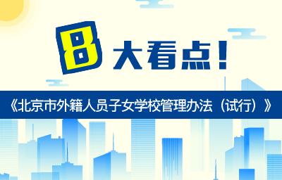 解读:关于《北京市外籍人员子女学校管理办法(试行)》的8大看点!图片