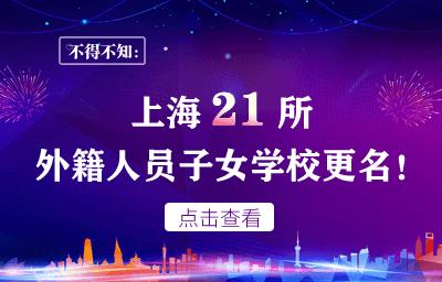 上海21所外籍人员子女学校更名(教育部)图片