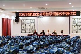北外国际高中2019级新生军训开营仪式图片