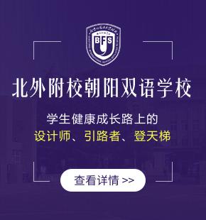 北京外国语大学附校朝阳双语学校(国际高中)图片