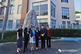 美国捷思教育一行来访上海斯代文森国际学校图片