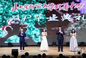 北师大附中国际部2019届AP高三毕业典礼图片