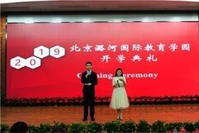 北京潞河国际教育学园年度开学典礼图片