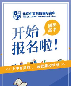 北京中育贝拉国际高中图片