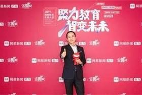 """力迈获""""2019年度影响力国际教育品牌""""奖项图片"""