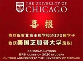 2020届学子收获美国芝加哥大学录取!图片