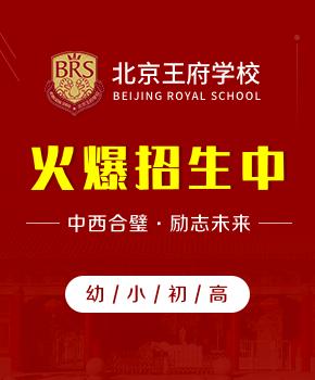 北京王府学校图片