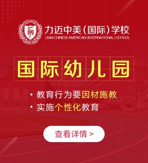 北京力迈中美国际学校图片