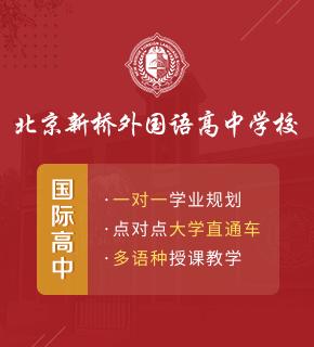 北京新桥外国语高中学校图片