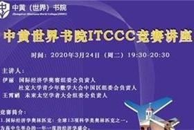 3月24日!中黄(世界)书院ITCCC竞赛讲座图片
