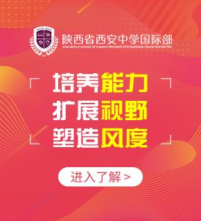 陕西省西安中学国际部图片