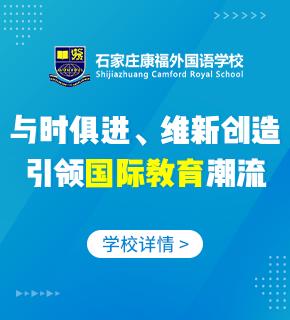 石家庄康福外国语学校图片