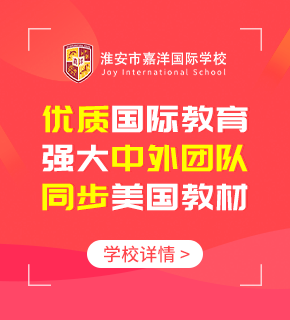 淮安市嘉洋国际学校图片