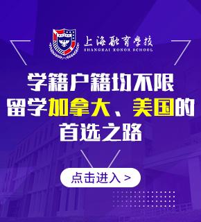 上海融育学校国际高中(美国课程)招生简章图片