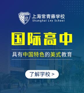 上海常青藤学校图片