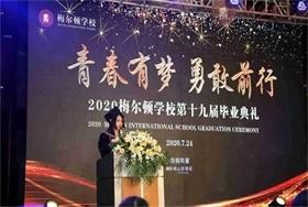 2020青岛梅尔顿学校毕业典礼:彩蛋篇图片