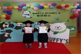 毕业快乐,未来可期! Muffy's博识梦飞幼儿园图片