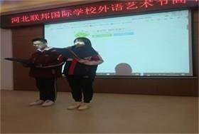 高中部举行2019年快乐外语艺术节活动图片