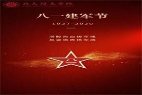 聊城北大培文学校节日 建军节图片