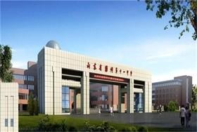 淄博十一中国际部:让教育转型图片