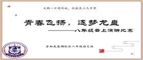 """宜昌龙盘湖国际学校—""""云端系列""""之演讲篇图片"""