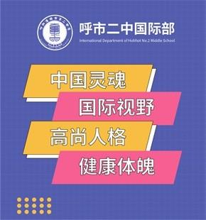 呼市二中国际部图片