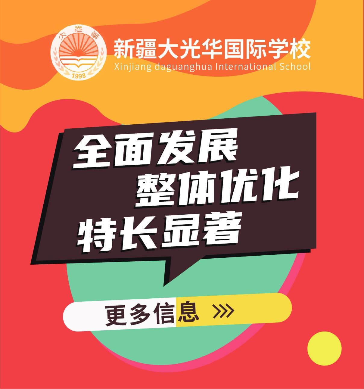 新疆大光华国际学校图片