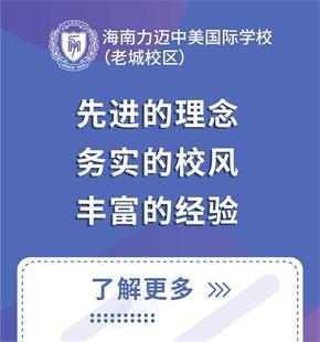 海南力迈中美国际学校(老城校区)图片