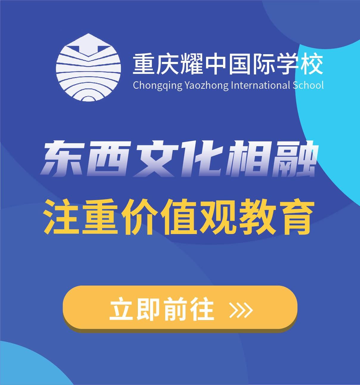 重庆耀中国际学校图片