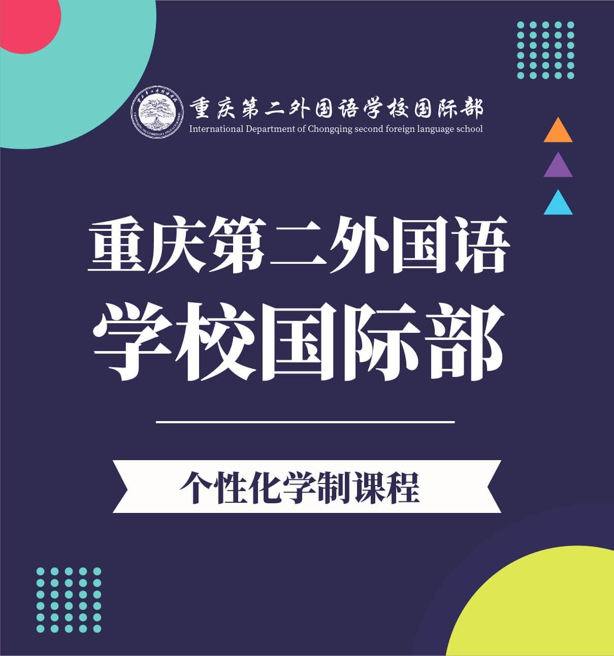 重庆第二外国语学校国际部图片