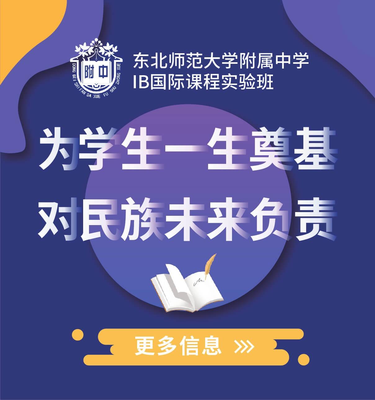 东北师范大学附属中学IB国际课程实验班图片