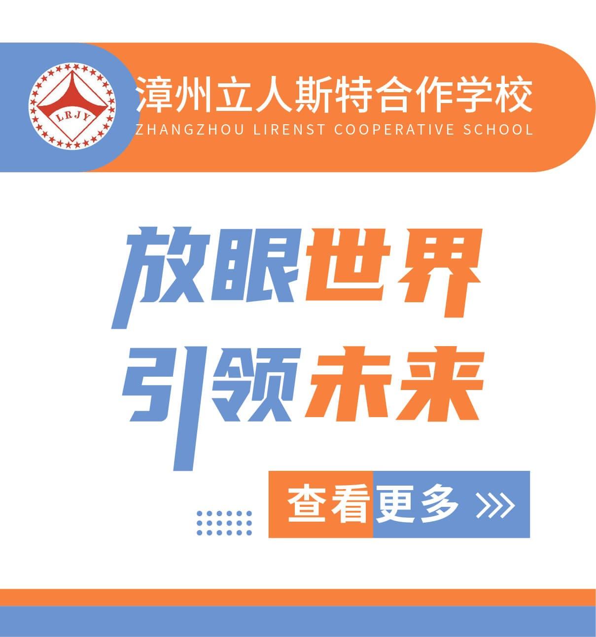 漳州立人斯特合作学校图片