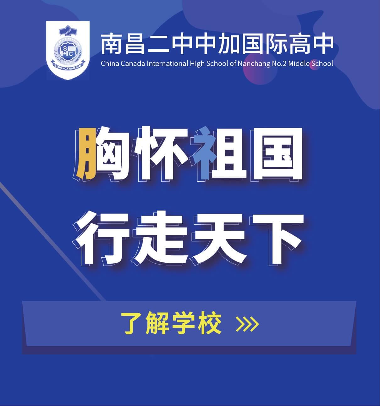 南昌二中中加国际高中图片