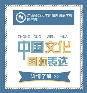 广西师范大学附属外国语学校国际部图片