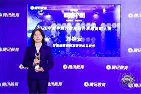 """荣获2020腾讯教育""""回响中国""""年度盛典大奖图片"""