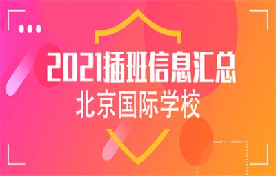 汇总:2021年北京国际学校(小/初/高)插班信息大全图片