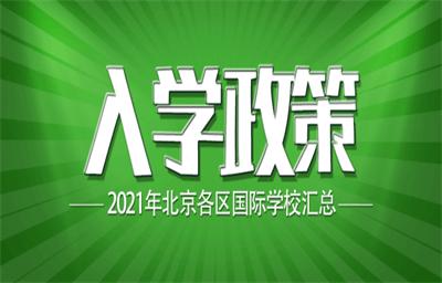 2021年北京国际学校各区入学政策汇总图片