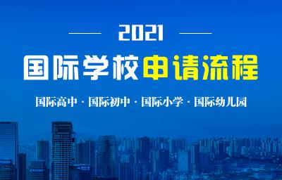 2020年国际学校申请流程图片